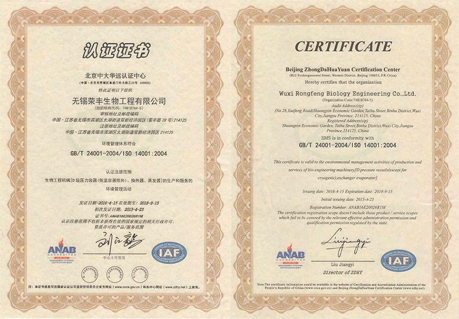 认证证书(中英文)